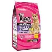 ファーストチョイス キャットフード [10歳以上 高齢猫 味にうるさい室内猫用 毛玉コントロール サーモン&チキン 700g]