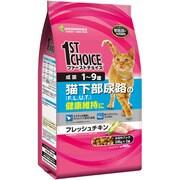 ファーストチョイス キャットフード [1歳~9歳 成猫 猫下部尿路(F.L..U.T.)の健康維持に フレッシュチキン 660g]