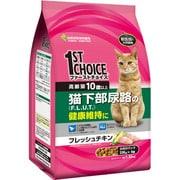 ファーストチョイス キャットフード [10歳以上 高齢猫 猫下部尿路(F.L..U.T.)の健康維持に フレッシュチキン 1.32kg]