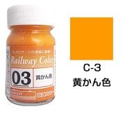 C-3 [鉄道カラー ビン入り 黄かん色 18mL]