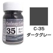 C-35 [鉄道カラー ビン入り ダークグレー 18mL]