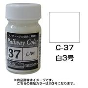 C-37 [鉄道カラー ビン入り 白3号 18mL]