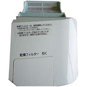 AXW2XD6TB0 [洗濯乾燥機用 乾燥フィルターA]