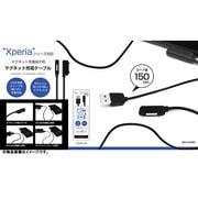 QSX-040BK [Xperia用 マグネット充電端子ケーブル USB充電 150cm]