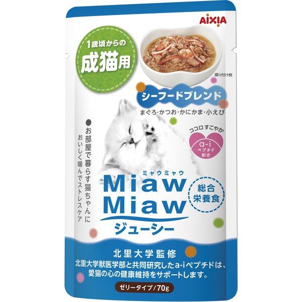 MiawMiawジューシー シーフードブレンド [室内飼い猫用 70g]