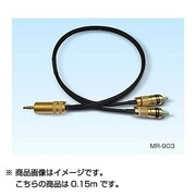 MR-903 [高音質ミニ端子ケーブル ミニステ RCAオーディオケーブル 0.15m]