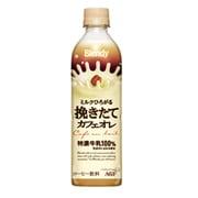 ボトルコーヒー ミルクひろがる挽きたてカフェオレ ボトル 500ml×24本 [コーヒー飲料]