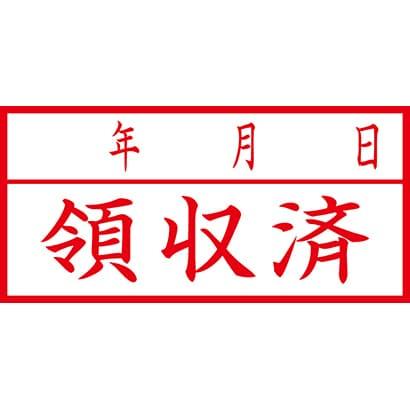 XAN-111H2 [Xスタンパー ビジネス用A型 領収済/年月日 ヨコ配列 赤]