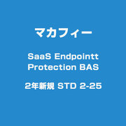 SaaS Endpoint ProtectionBAS 2年新規 STD 2-25 [ライセンスソフト]