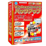 HD革命/BackUp Next Professional 通常版 [Windowsソフト]