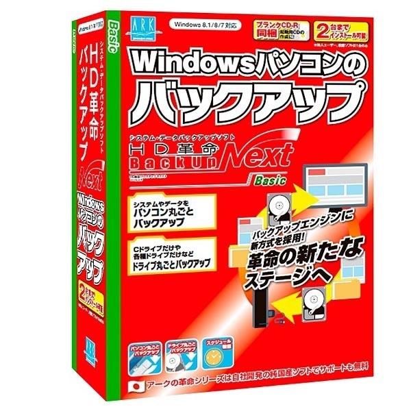 HD革命/BackUp Next Basic 通常版 [Windowsソフト]