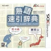 熟語速引辞典 読めない漢字も楽々読める [3DSソフト]