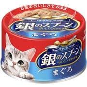銀のスプーン [猫用 キャットフード 缶 まぐろ 70g]