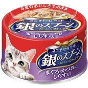 銀のスプーン [猫用 キャットフード 缶 まぐろ かつおにしらす入り 70g]