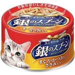 銀のスプーン [猫用 キャットフード 缶 まぐろ かつおにささみ入り 70g]