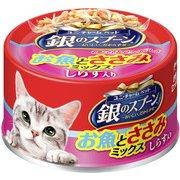 銀のスプーン [猫用 キャットフード 缶 お魚とささみミックスしらす入り 70g]