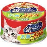 銀のスプーン [猫用 キャットフード 缶 お魚とささみミックスかつお節入り 70g]