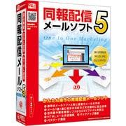 同報配信メールソフト5