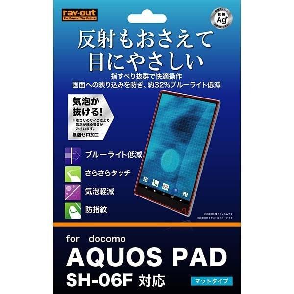 RT-SH06FF/K1 [AQUOS PAD SH-06F用 ブルーライト低減・反射・指紋防止フィルム クリアホワイト]