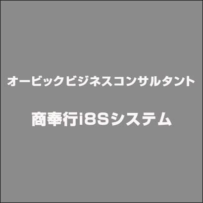 商奉行i8Sシステム [ライセンスソフト]