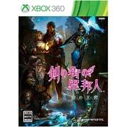剣の街の異邦人 -白の王宮- 通常版 [Xbox360ソフト]
