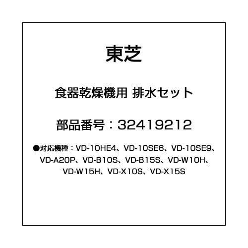 32419212 [食器乾燥機用 排水セット]
