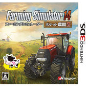 Farming Simulator 3D ポケット農園2 [3DSソフト]
