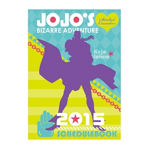 スケジュール帳2015 JOA-03 ジョジョの奇妙な冒険 The Animation(B) [キャラクターグッズ]