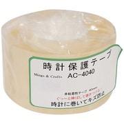 AC-4040 [時計保護テープ 40mm]
