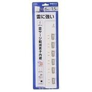 HS-T1394W [6口雷サージ スイッチ付タップ 1.5m]
