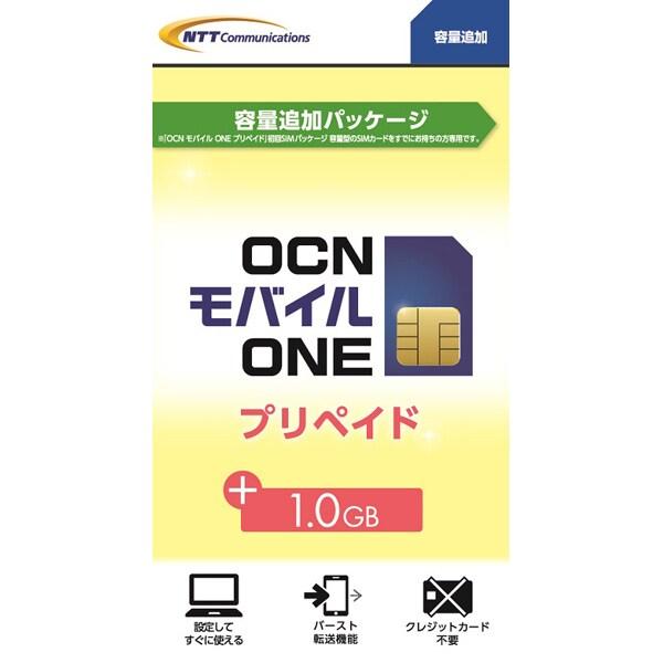 OCNモバイルONE プリペイド [容量型 追加パッケージ]