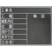 78230 [黒板 木製 耐水 TF 45×60cm]