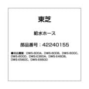 42240155 [食器洗い乾燥機用 給水ホース]