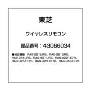 43066034 [エアコン用 リモコン]