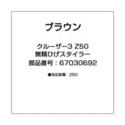 67030692 [クルーザー3 Z50 無精ひげスタイラー]