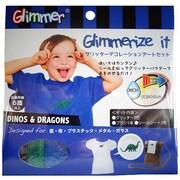グリマライズイット ダイナソー&ドラゴン
