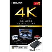 USB-4K/DP [4K対応USBグラフィックアダプター DisplayPort端子対応モデル]