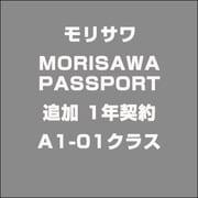 MORISAWA PASSPORT 追加 1年 HYB [ライセンスソフト]