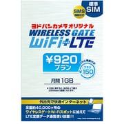 YD-920-標準-SMS [WIRELESS GATE WiFi+LTE 920円プラン 下り最大150Mbps 月間データ通信量1GB ヨドバシカメラオリジナル 標準SIM SMSサービス]