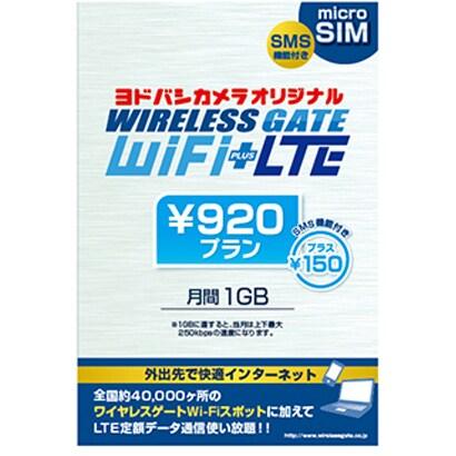 YD-920-micro-SMS [WIRELESS GATE WiFi+LTE 920円プラン 下り最大150Mbps 月間データ通信量1GB ヨドバシカメラオリジナル microSIM SMSサービス]