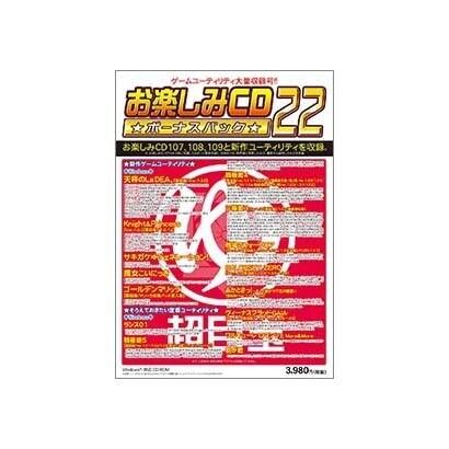 おたのしみCD ボーナスパック22 [ゲームユーティリティ]