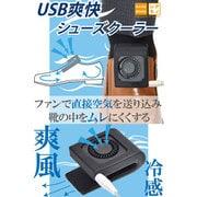USBSHS86 [USB爽快シューズクーラー]