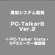 PC-TALKER8V2<-VISTA・XP3ユーザー価格 [ライセンスソフト]