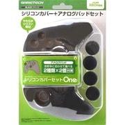 X1F1698 シリコンカバーセット One [Xbox One用]