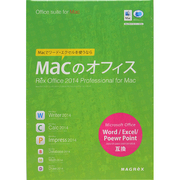 RexOffice 2014 プロフェッショナル for Mac