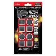 PS3コントローラー用アシストキャップ&トリガー AIM SNIPER P3 SASP-0278 [PS3用 周辺機器]