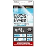 FCS-FT132A [高光沢タイプ 防気泡・防指紋 液晶保護フィルム freetel FT132A用]