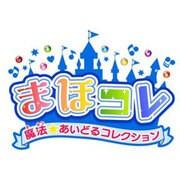 まほコレ ~魔法☆あいどるコレクション~ [3DSソフト]