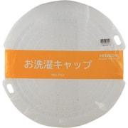 MO-F93 [BW-D10XTV用 お洗濯キャップ]