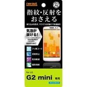 RT-G2MF H1 [LG G2 mini用 さらさらタッチ反射・指紋防止フィルム]